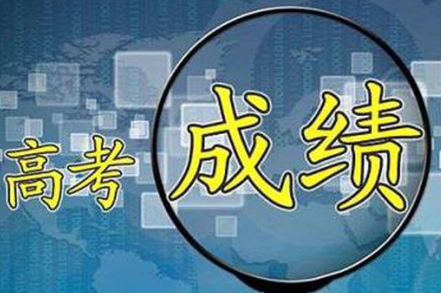 湖南高考成绩今日公布 三种方式可查询