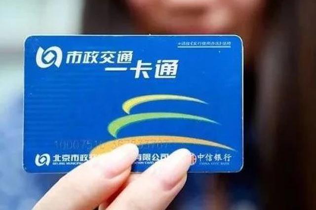 11月底前邵阳公交一卡通可在全国范围内使用