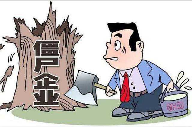"""湖南省属监管企业今年将处置""""僵尸企业""""40家"""