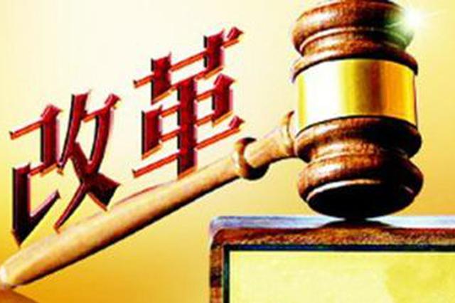 """郴州高新区""""证照分离""""改革试点启动"""