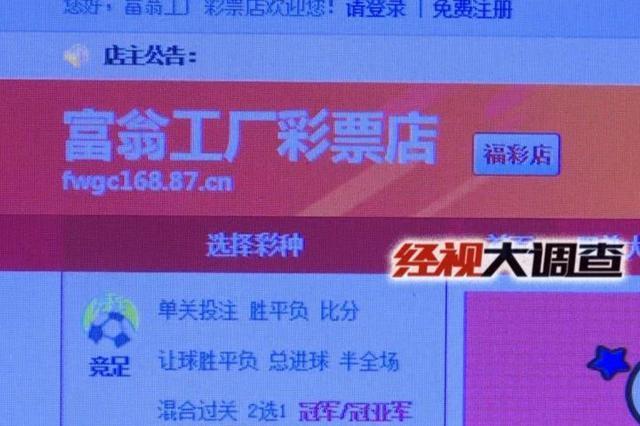 """长沙一世界杯""""网络赌球""""藏酒吧 自称国家系统被揭穿"""