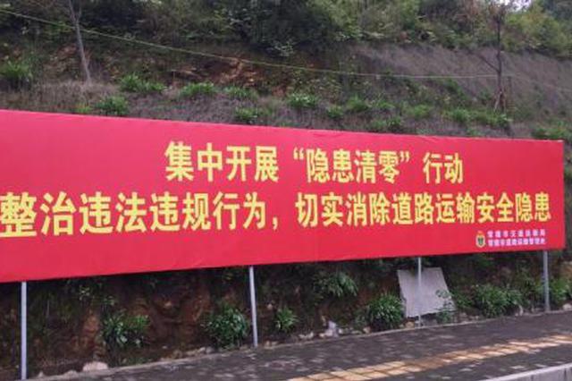 """常德推进高速公路营运车辆安全""""隐患清零"""""""