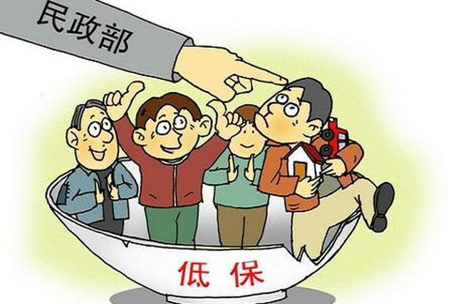 湖南省民政厅通报5起典型案 48户低保户19户错保