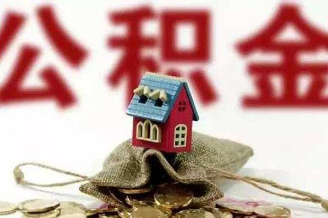 湖南省直公积金政策调整 职工住宅设电梯可提公积金
