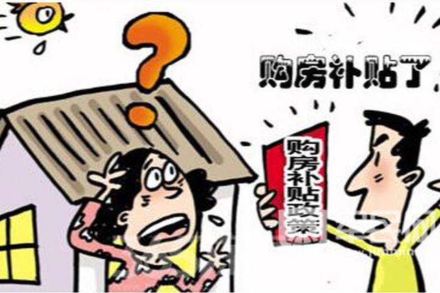 优化服务方式!岳阳经济适用房货币补贴实现打卡发放