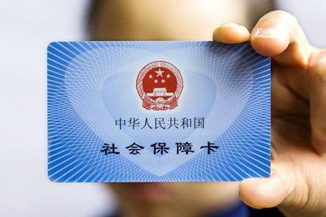 湖南上半年5项社保基金征缴收入857亿元