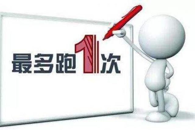"""岳阳9条措施服务企业推进""""最多跑一次""""改革"""