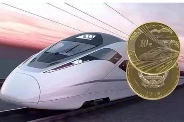 永州:今日起可预约高铁纪念币 22日截止