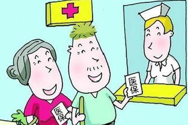 医保报销 湖南人需要知道哪些新规定