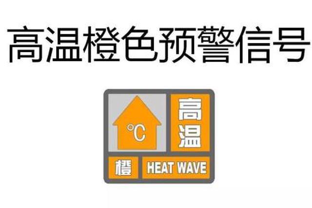 湖南今年首个高温橙色预警发布 高温将持续至21日