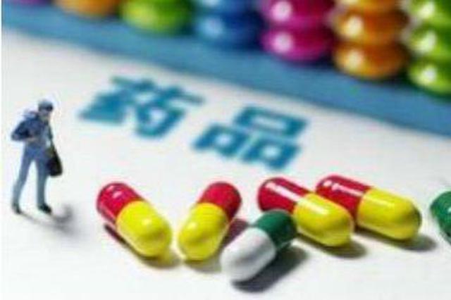 湖南发布最新版医保药品目录 9月1日起施行