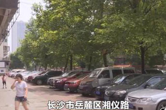 """长沙""""僵尸车""""占用停车位 呼吁车主及时报废"""