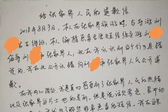 张家界涉旅事件刑拘16人 涉事深圳游客致道歉信