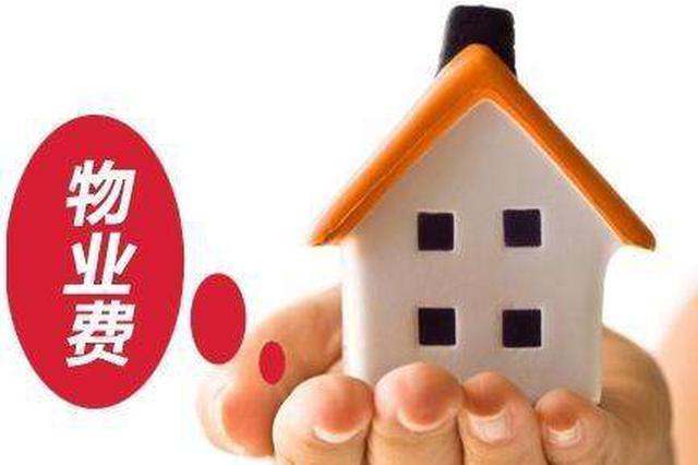 常德市发改委:物业费从收房后次月开始计算