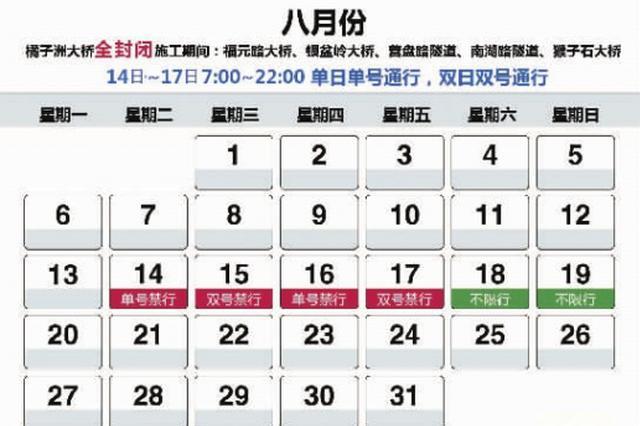 """今起长沙""""三桥两隧""""单双号限行 违规罚100元"""