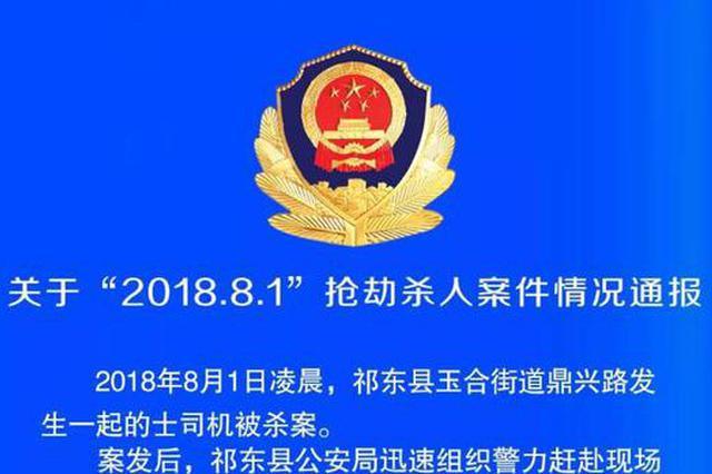 衡阳祁东抓获一犯罪嫌疑人 此前曾杀害一名的士司机