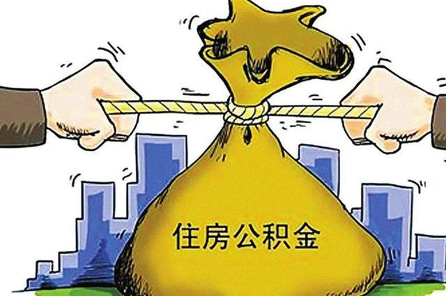 """邵阳回应""""乡下建房不能提取住房公积金"""":可办理"""