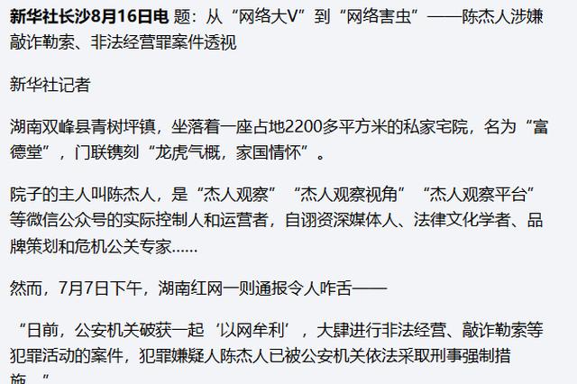 """从网络大V到""""网络害虫"""" 陈杰人涉嫌敲诈勒索非法经营案透视"""