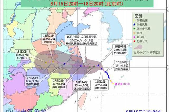 """受台风""""温比亚""""影响 今明长沙南站部分列车停运"""