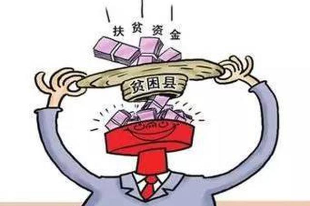 郴州安仁构筑扶贫干部拒腐防线