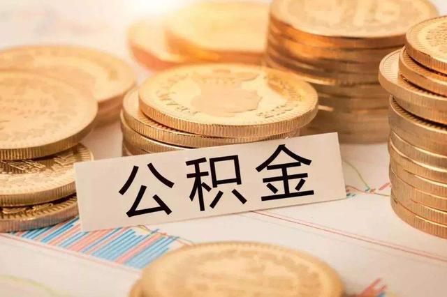 湖南省直公积金三大服务渠道上线 足不出户办业务