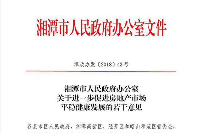 湘潭出台房产新政 防控低价推涨房价