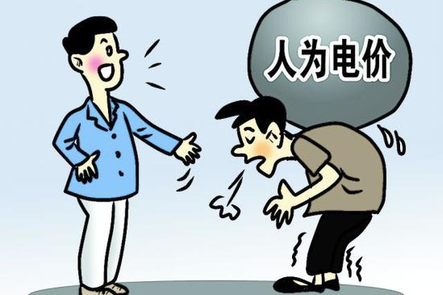 """长沙一小区专变供电 租户电费比业主""""贵""""引质疑"""