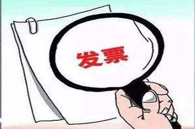 湖南省税务局落实即时办结 申领发票更快捷