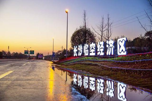 长沙临空经济示范区 5条新建道路竣工验收