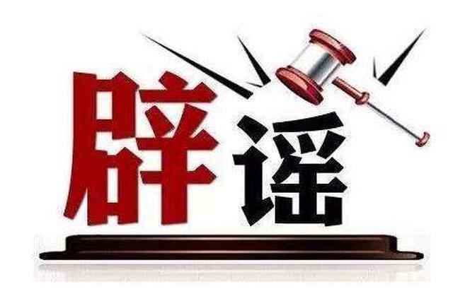 长沙男子散布大成桥车祸案谣言 被拘留7日罚款500元