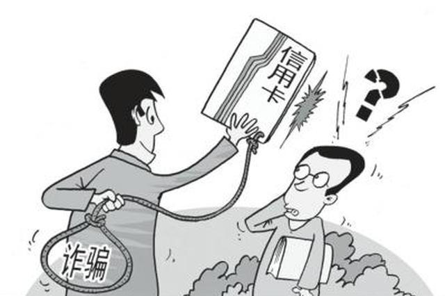岳阳一男子谎称代办信用卡 诈骗多人获刑
