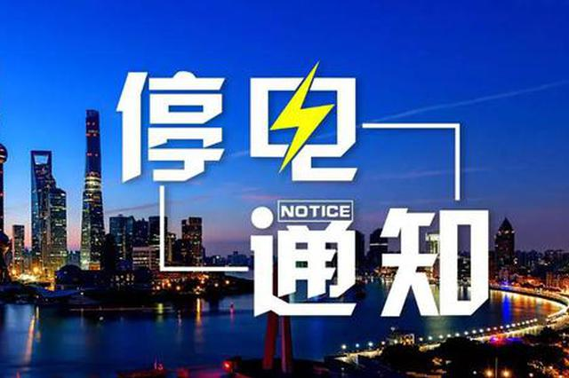 停电通知:9月14日 岳阳这10个地方要停电!
