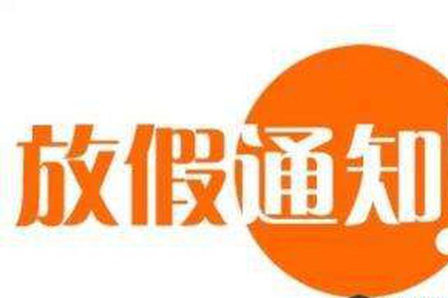 湘西州庆放假2天 与中秋一起可连休5天