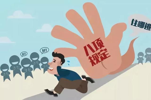 湘潭市纪委通报8起违反中央八项规定精神典型案例