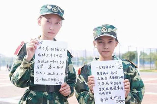 """湖南首批""""00后""""大学生军训中写下对家和父母的思念"""