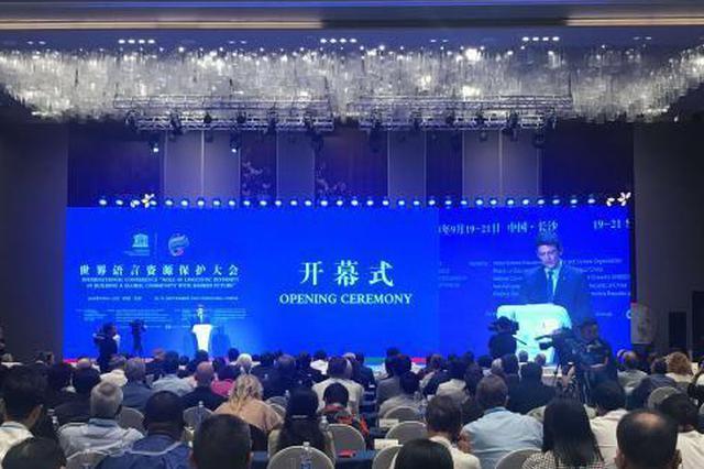 """世界语言资源保护大会长沙开幕 为语言多样性""""代言"""""""