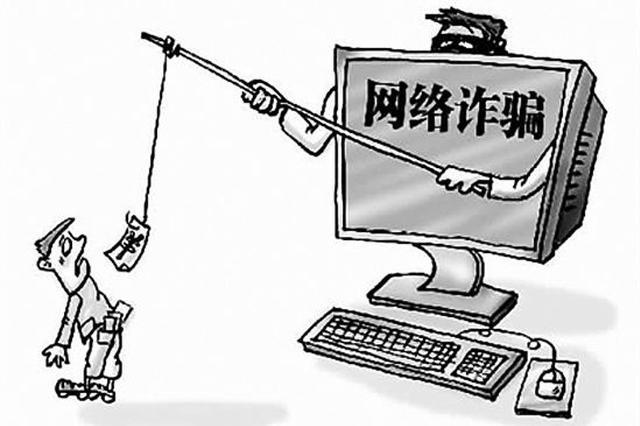 长沙民警教你防范网络诈骗 举报平台有四种