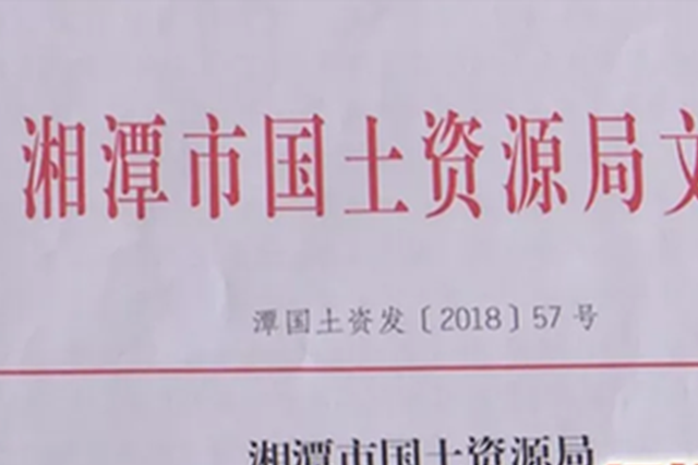 湘潭市国土局测绘院院长挪用980万元公款被查处