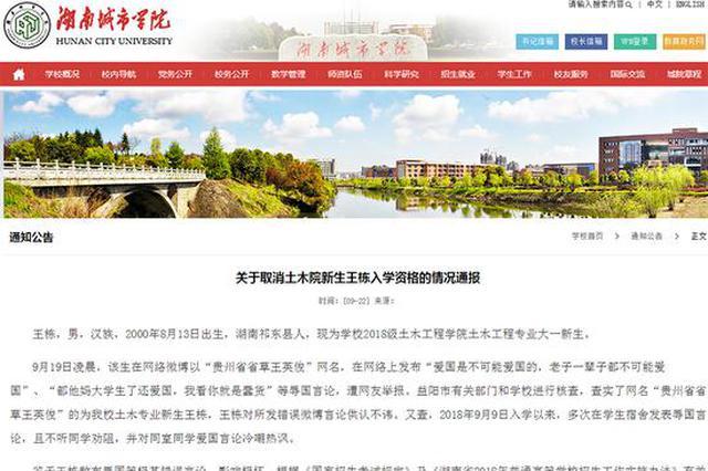 湖南一高校新生发布辱国言论 校方:取消入学资格