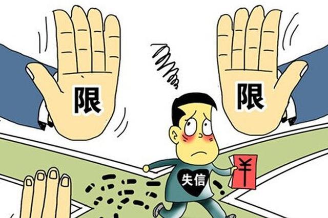 郴州北湖法院公布2018年第三批失信被执行人名单