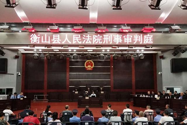 衡山法院审理一起特大电信诈骗案 25人受审