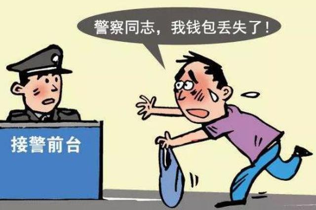 旅客安检遗失14万元财物 长沙合肥两地民警联动寻回
