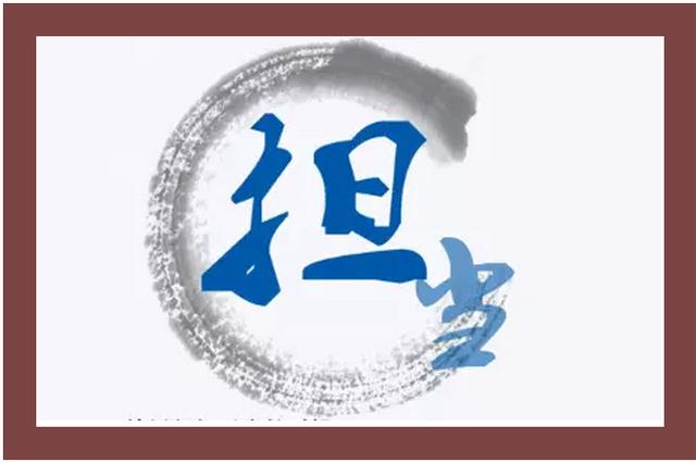 """永州为1368名干部正名 提拔201名""""担当者"""""""