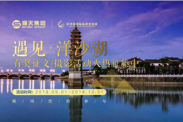 人文美和资源美展示在世人面前,湖南顺天集团组织开展