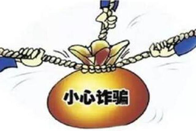 桂阳一女子涉嫌诈骗60余万元 已被警方刑拘