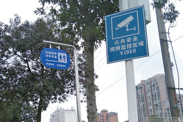 湘潭200家社会厕所免费对外开放