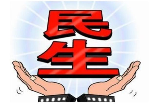 张家界市1-9月30件省市重点民生实事项目顺利推进
