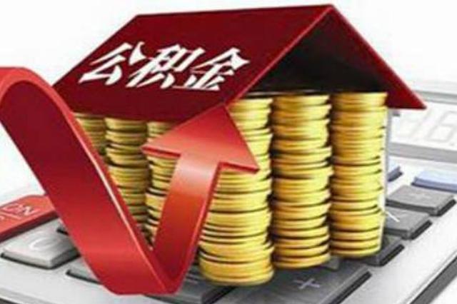 """湘潭市民注意!公积金贷款可""""一站式""""办理"""