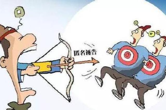 湖南多地通报多起诬告陷害党员干部典型案例