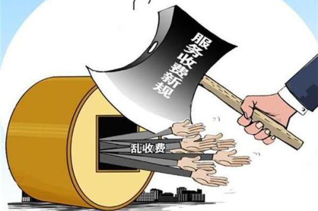 湖南取消8项经营服务性收费 这两项实行市场调节价